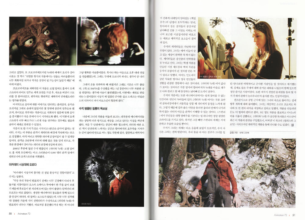 Animatoon review of the work of Suzie Templeton (in korean) p3&4